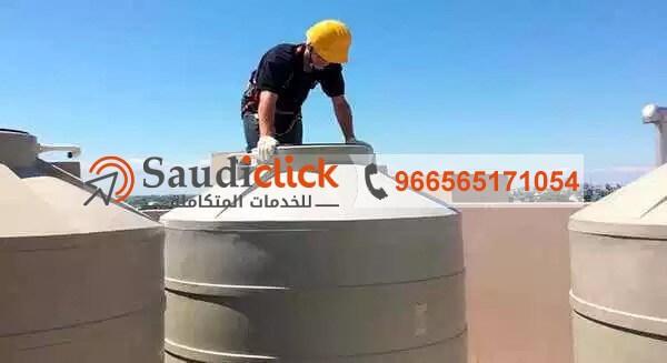 شركة صيانة خزانات بمكة