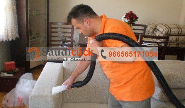 تنظيف المنزل بالبخار-تنظيف منازل وكنب وسجاد وموكيت بالبخار