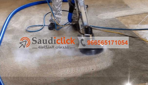 شركة تنظيف السجاد بالبخار بجدة