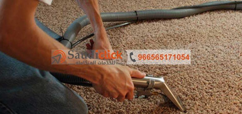 شركة تنظيف سجاد بجدة خصم 40%