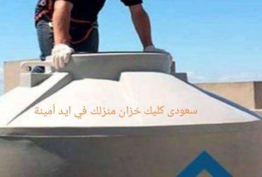 كيفية تعقيم وتطهير خزانات المياه